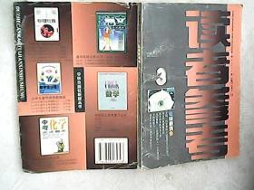 读者参考:丛书.第21辑(1998年6月).迎接新偶像