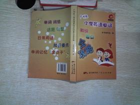 广州版 小学英语单词 知识要点全攻略