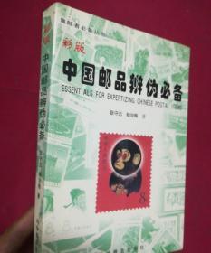 彩版中国邮品辨伪必备