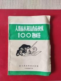 人造菇木栽培香菇技术100题问答