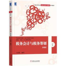 税务会计与税务筹划(第6版) 正版 王素荣  9787111575375