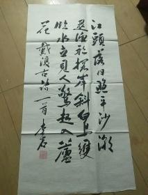 中国书法家协会会员李岩书法