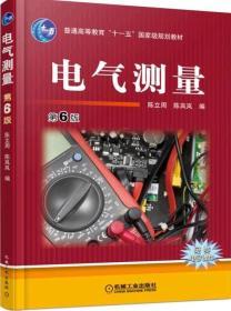 电气测量(第6版) 正版 陈立周  9787111517313