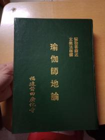 瑜伽师地论 (16开精装影印一册全)  私藏9品如图