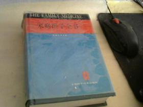 家庭医学全书(第二版)【馆藏】.【】