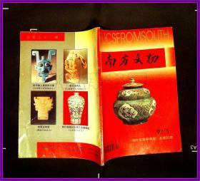 南方文物1997  1
