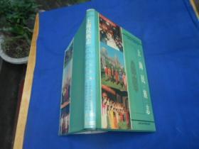 上海民族志【上海市专志系列丛刊】(1版1印 仅印2000册)16开 精装+护封