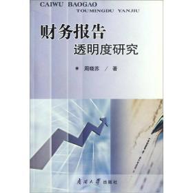 财务报告透明度研究