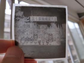 文革时期五七农校成立大会照片底片1张(背景有大幅毛主席像、6乘6厘米