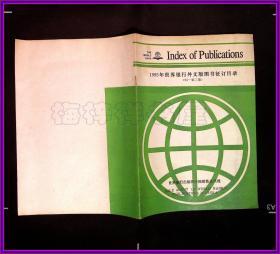 1995年世界银行外交版图书征订目录