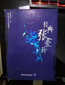 经典张爱玲:最具魅力的小说和散文