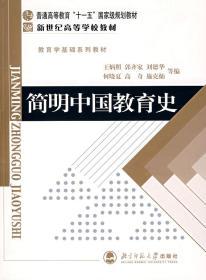简明中国教育史(王炳照等) 正版 王炳照    9787303009435