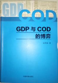 实图:GDP与COD的博弈