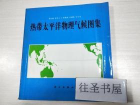 热带太平洋物理气hou图集【12开平装,书口自然旧】