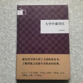 国民阅读经典:大学中庸译注