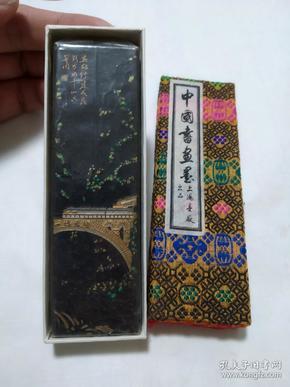 文革上海墨廠老墨塊一線天橋  二兩  極為稀見 收藏價值大