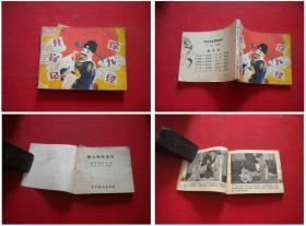 《徐九经升官记》缺封底,中国戏剧1982.2一版一印7品,918号,电影连环画
