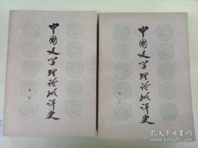 中国文学理论批评史(上下)品好