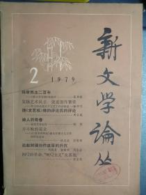 新文学论丛1979年第2期