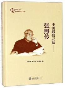 中国通信元勋:张煦传