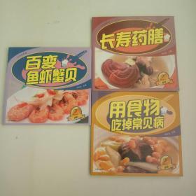 长寿要膳,用食物吃掉常见病,百变鱼虾蟹贝三本书同售