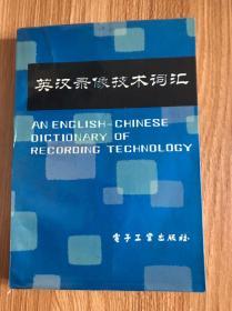 英汉录像技术词汇