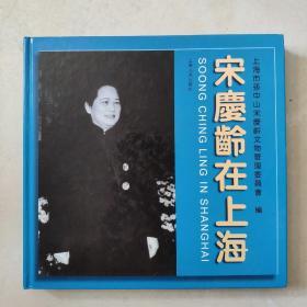 宋庆龄在上海:纪念宋庆龄诞辰一百周年:[摄影集]布面精装带函套.铜版纸精印