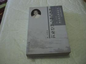 佛教信仰与社会变迁  作者签赠本  z