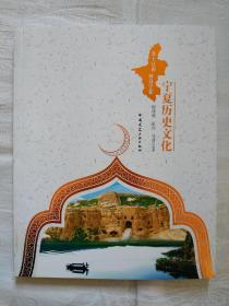 夏地安宁 宁夏历史文化