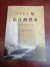 1954年的长江的洪水