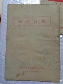 党员读本(中原局宣传部编印1949年印)