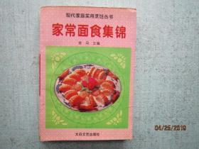 家常面食集锦 【现代家庭实用烹饪丛书】菜谱类 2566