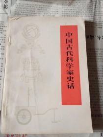 中国古代科学家史话