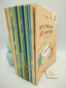 蹦蹦和跳跳的故事(全二十册)第一季+第二季(共20册)兔子蹦蹦和青蛙跳跳的故事