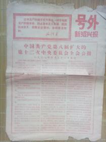 新绍兴报号外(1968年)