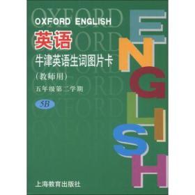 英语牛津英语生词图片卡(教师用)五年级第二学期 正版 《牛津英语生词图片卡》编写组  9787532099849