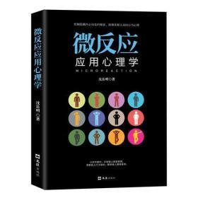 新书--微反应应用心理学