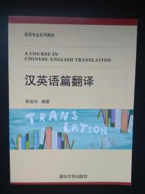 汉英语篇翻译