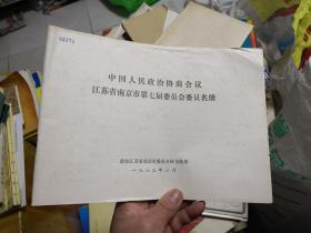 中国人民政治协商会议江苏省南京市第七届委员会委员名册          CC