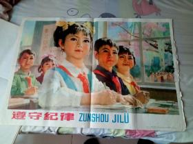 教育图片:遵守纪律    晁德仁 画  上海教育出版社出版  1978年12月第1版1979年1月2印 (2开)