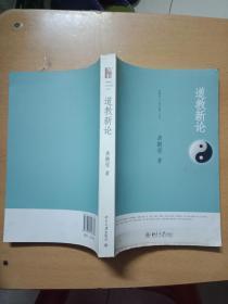 道教新论  1版1印  私藏9品如图
