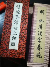 买满就送 来自日本的迷你仿真小画轴,已绝版,中日名画《张大千 长江万里卷》,《清院本清明上河图》等,尺寸3.2米x12厘米,送礼佳品