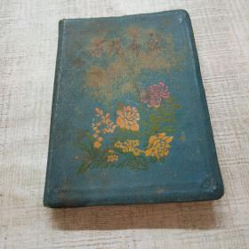布面精装日记本    百花齐放。