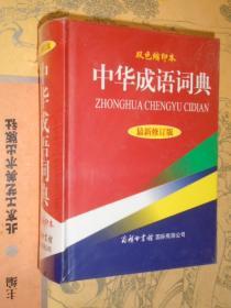 中华成语词典(最新修订版)(双色缩印本)64开精装