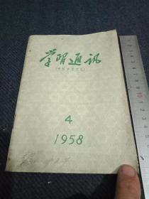 1958年第4期中共江西省委宣传部编《学习通讯》
