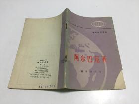 地理知识读物《阿尔巴尼亚》