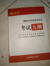 2013年国家执业药师资格考试考试大纲