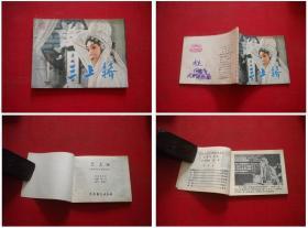 《三上轿》,中国戏剧1983.2一版一印8品,919号,电影连环画