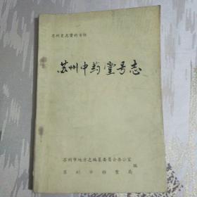 苏州中药堂号志