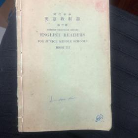 现代初中英语教科书 第三册 1925年